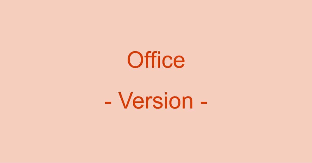 Officeのバージョンを確認する方法