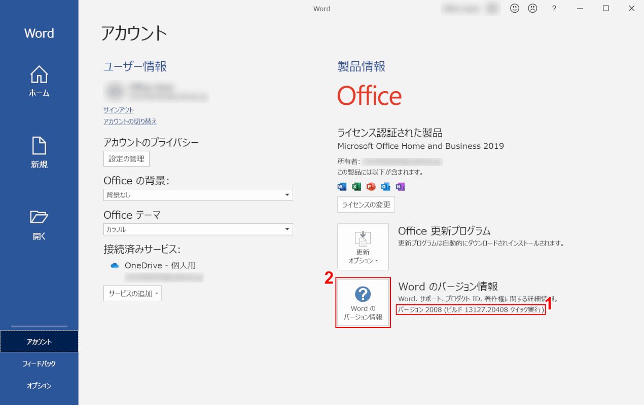 office-version home and business バージョン情報の確認
