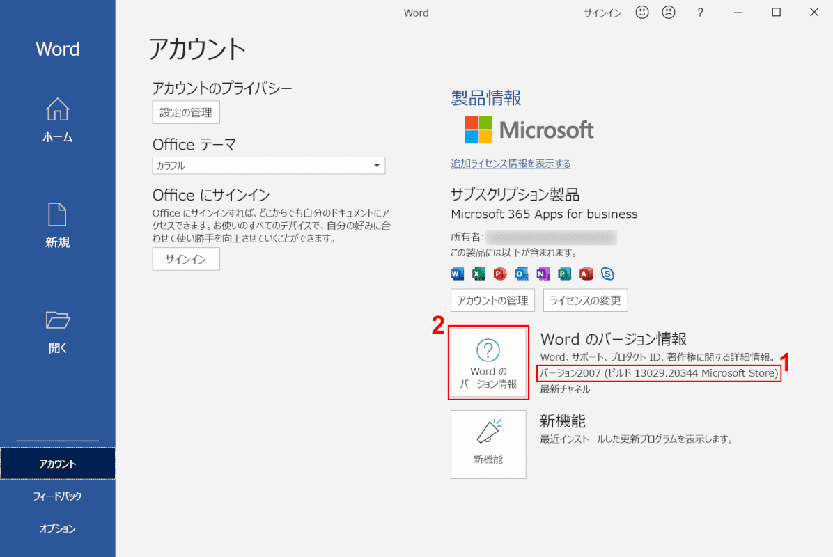 office-version word バージョン