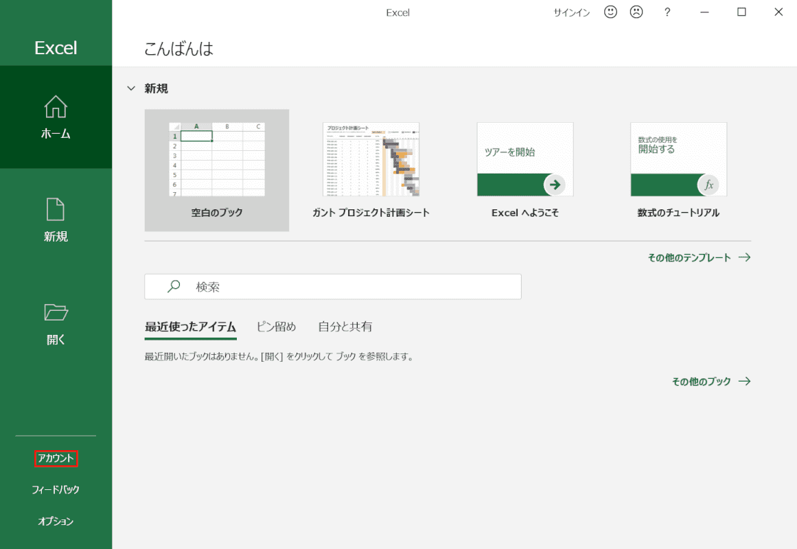 office-version excel アカウント