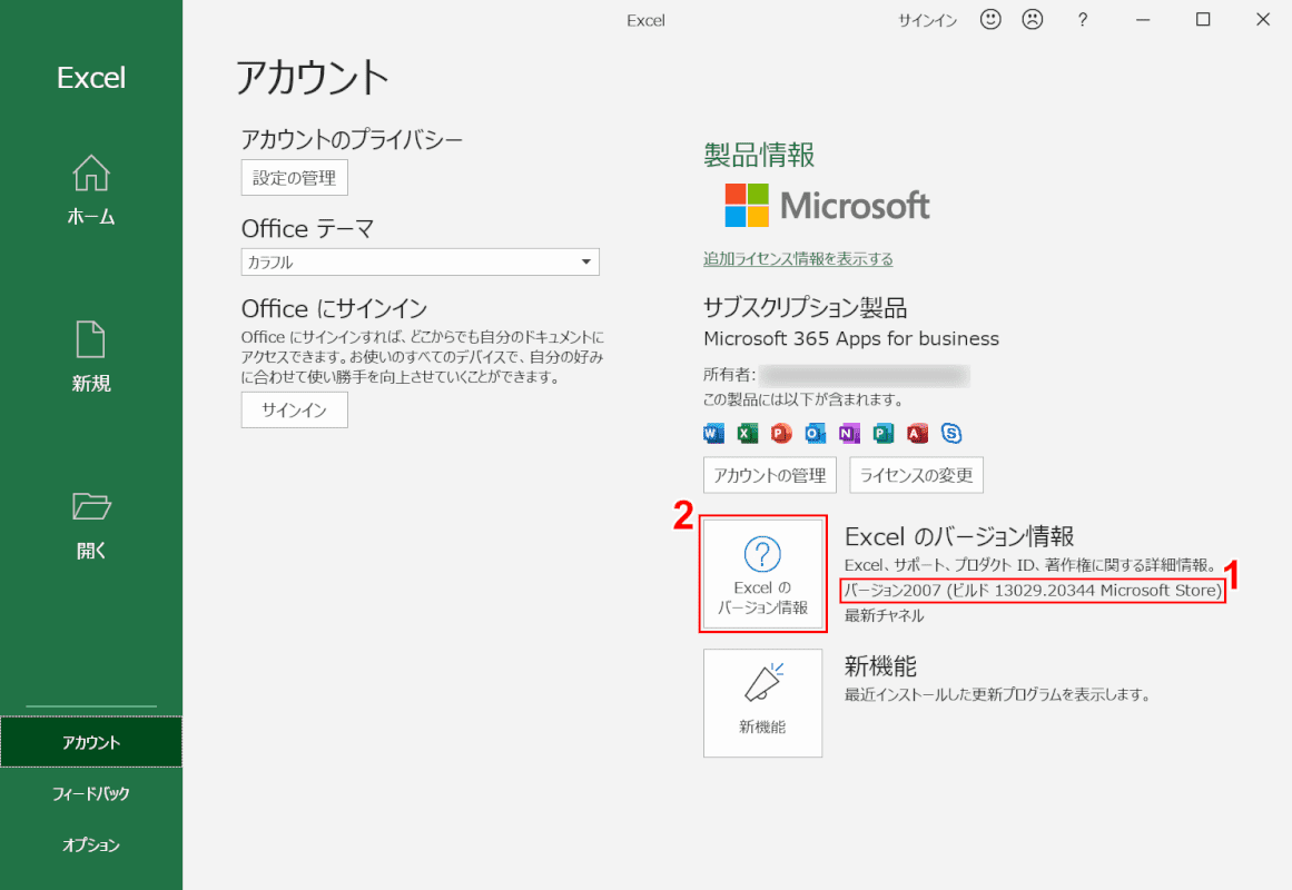 office-version excel バージョン