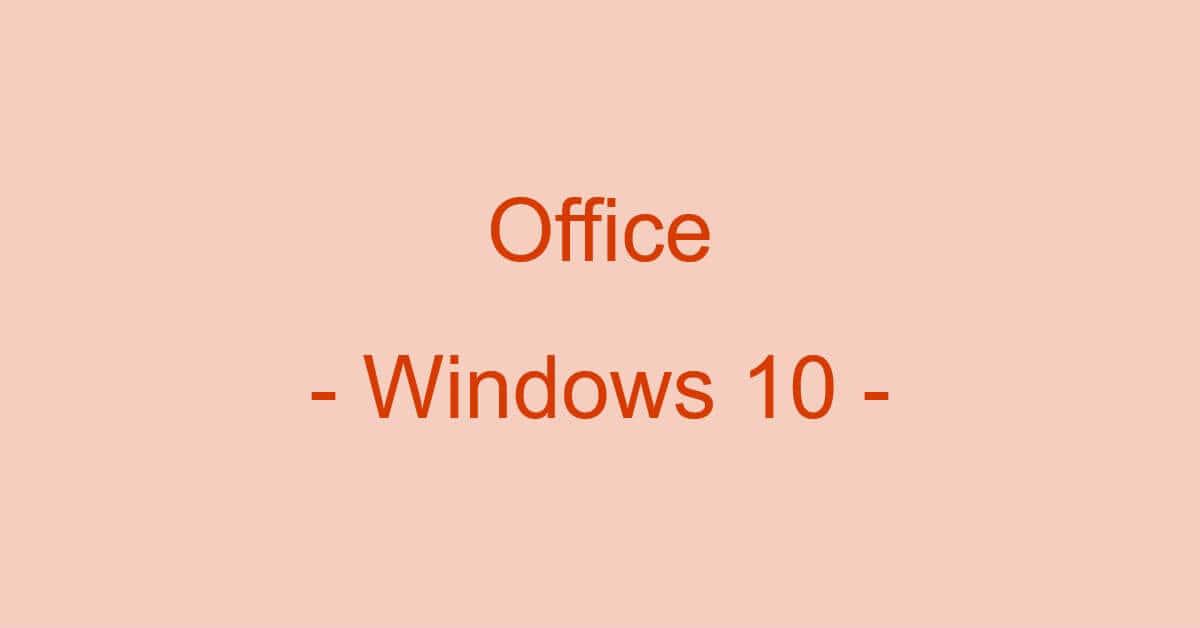 Windows 10でOfficeを使う方法