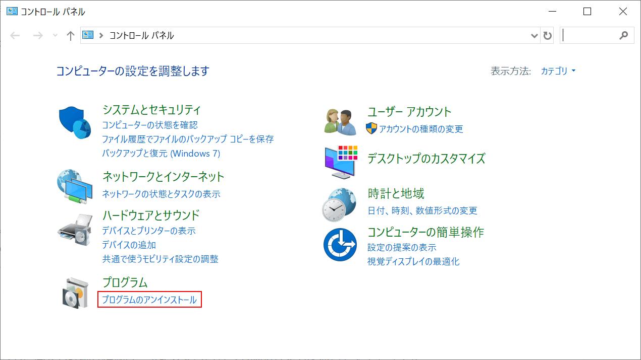 プログラムのアンインストール