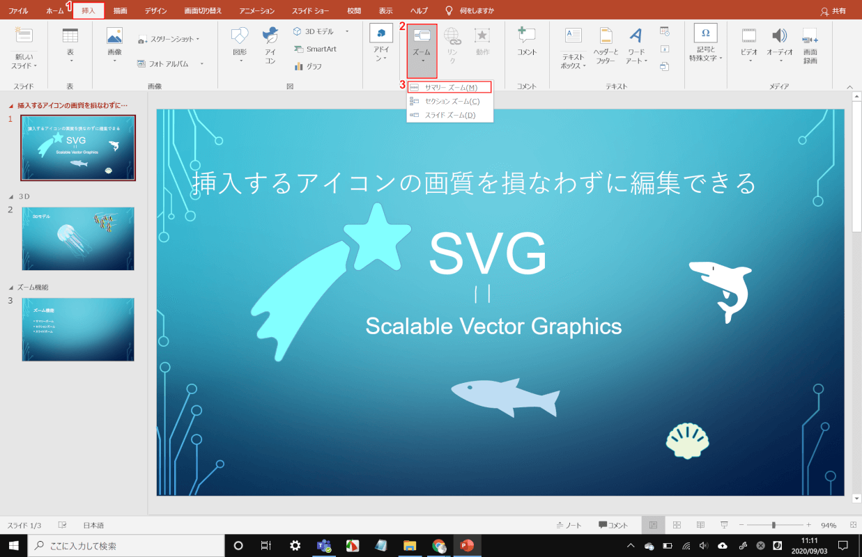office2019-differences-office2016 PowerPoint2019新機能1