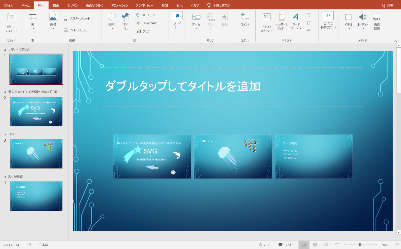 office2019-differences-office2016 PowerPoint2019新機能3