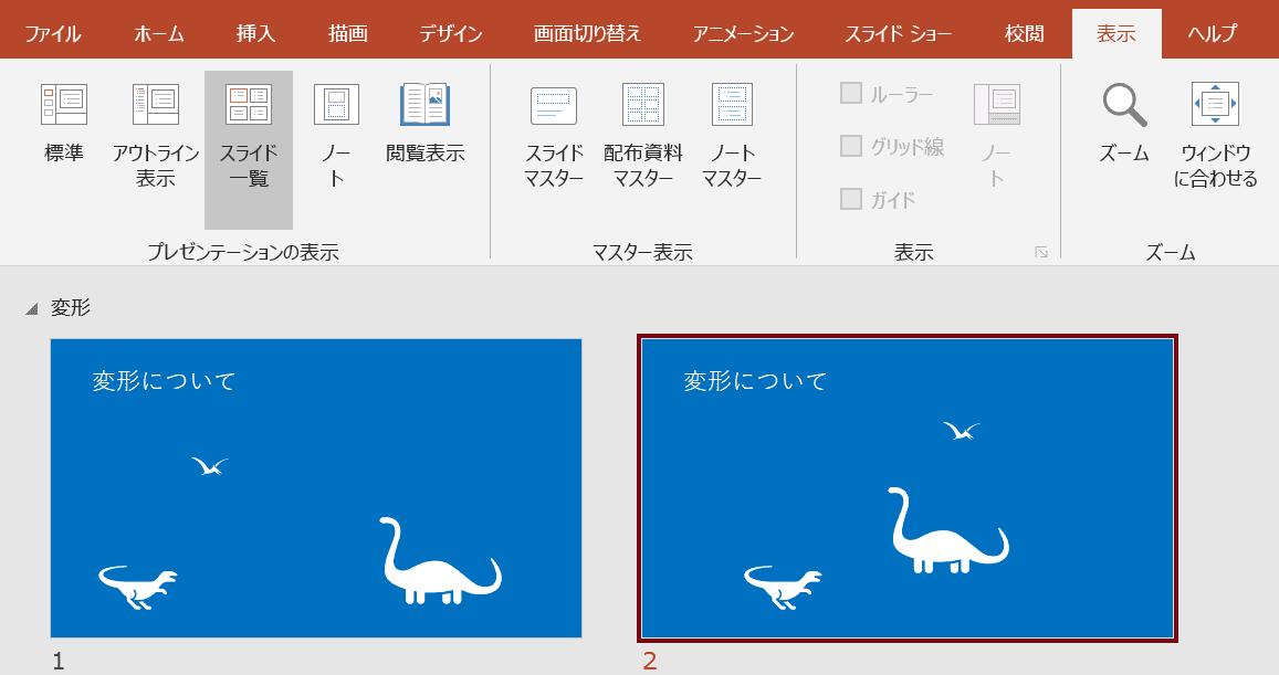 Office 2019新機能 変形用スライドの用意