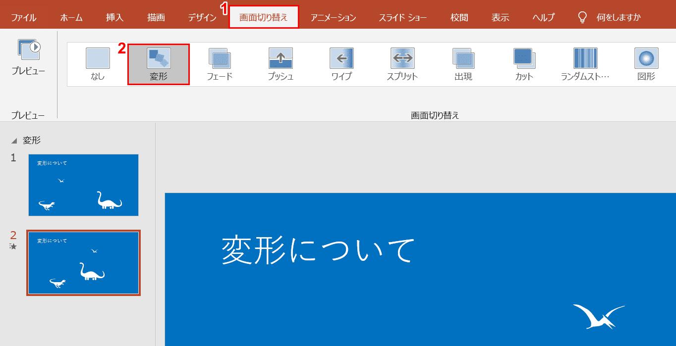 Office 2019新機能 変形の使い方
