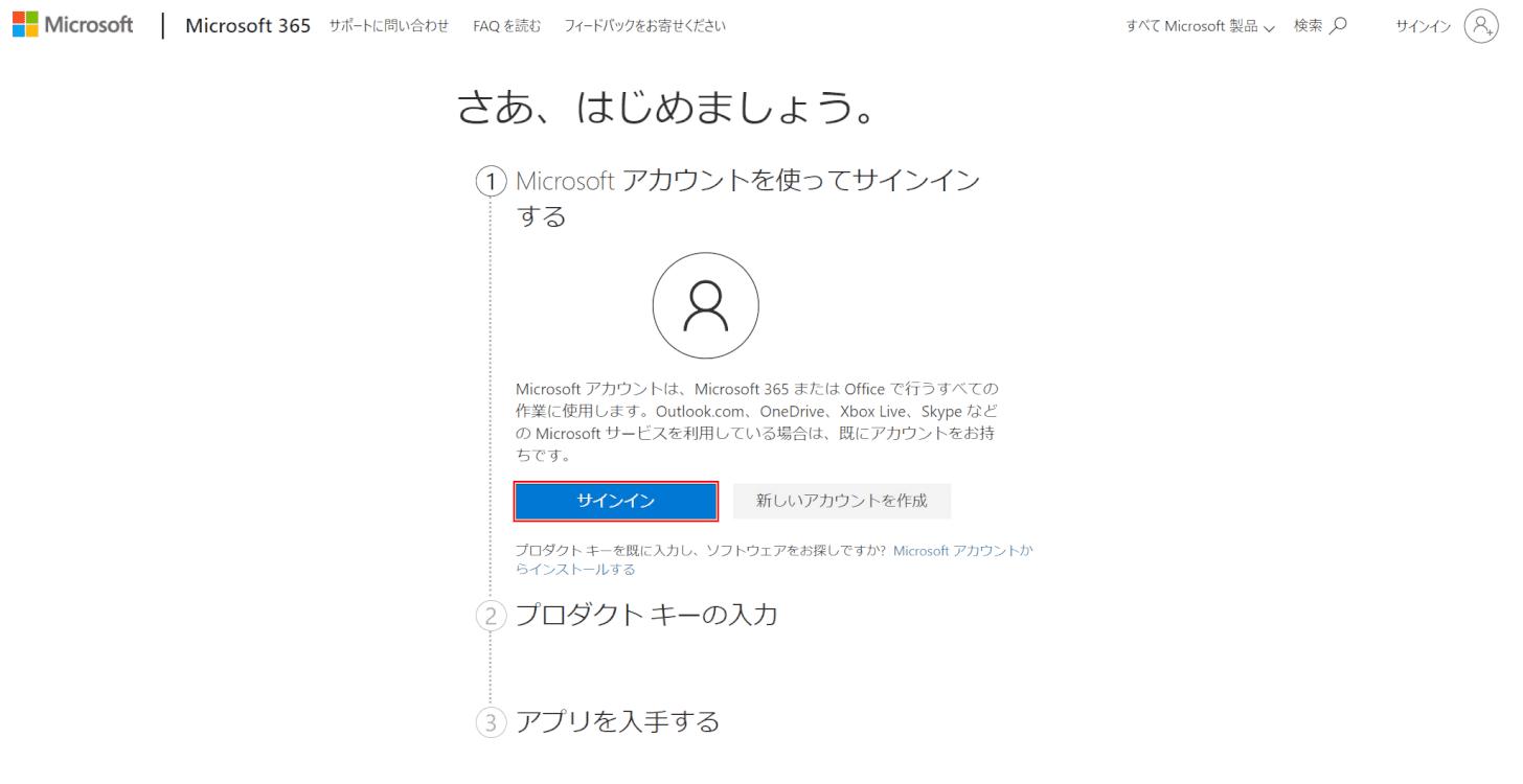 office2019-install プロダクトキー入力1