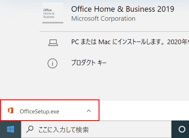 office2019-install インストール方法7