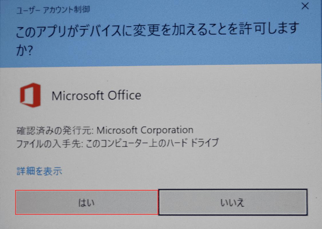office2019-install インストール方法8