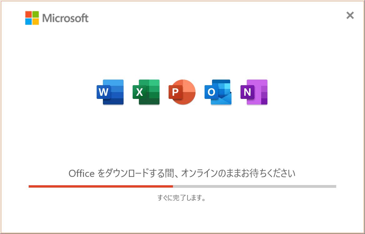 office2019-install インストール方法9