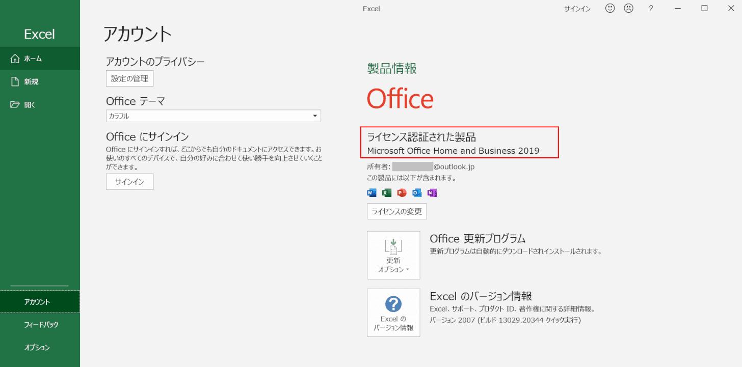 office2019-install バージョン確認2