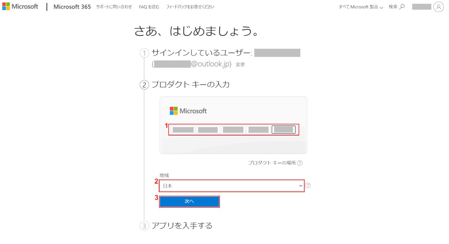 office2019-install プロダクトキー入力5