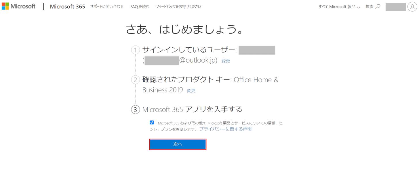 office2019-install プロダクトキー入力69-install6