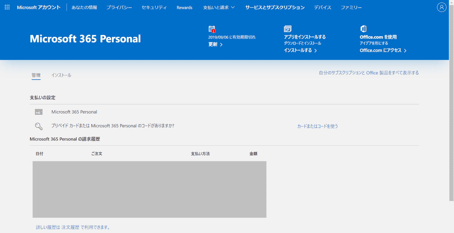 office2019-install プロダクトキー入力7