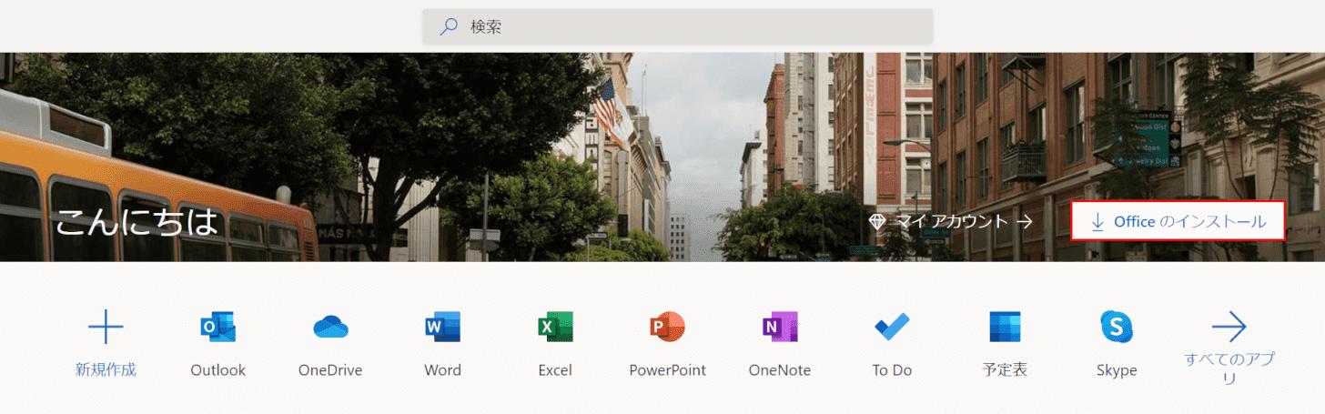 office2019-install インストール方法3