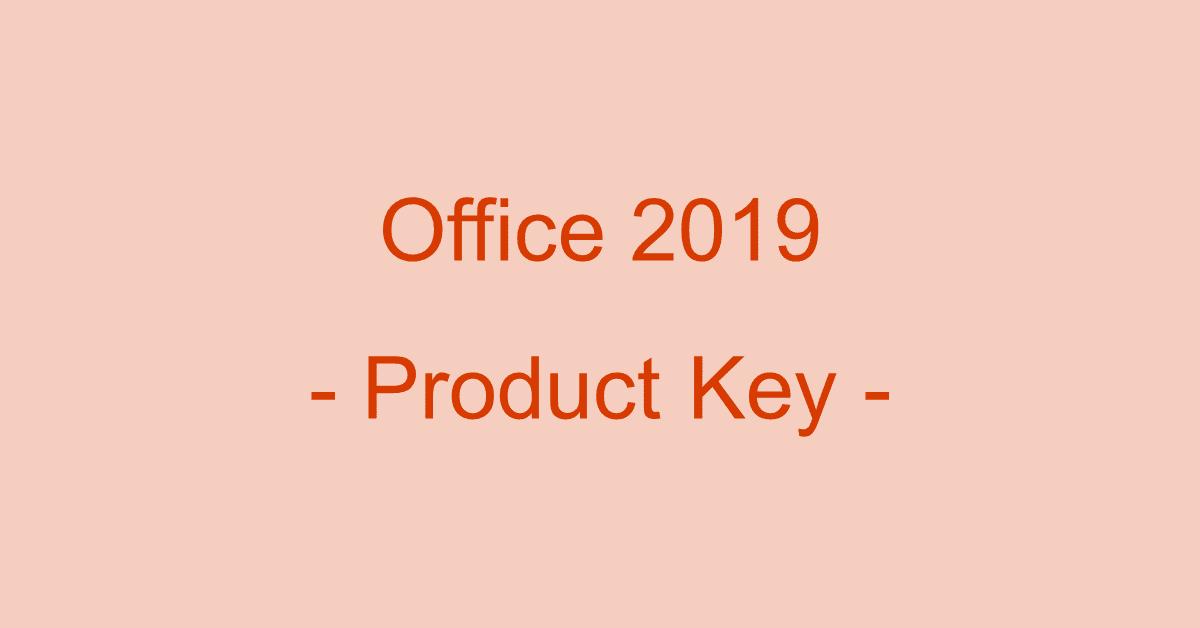 Office 2019のプロダクトキーの確認方法や入力方法など