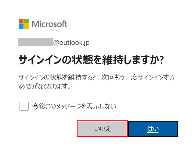 Microsoftアカウントサインイン3