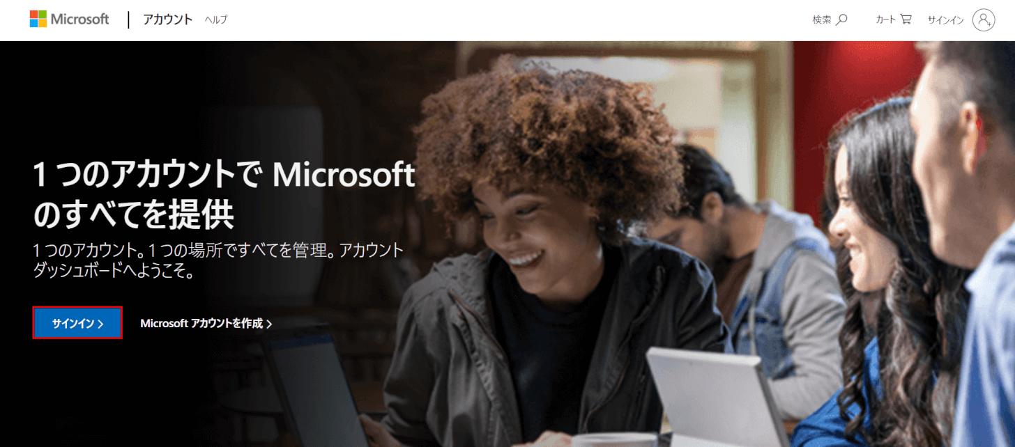 Microsoftアカウントにログイン