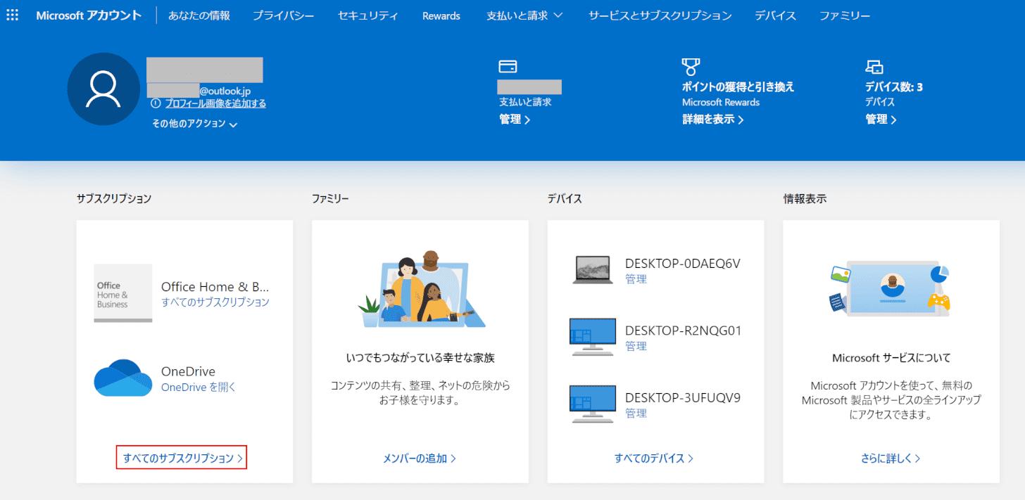 Microsoftアカウント サブスクリプションを開く