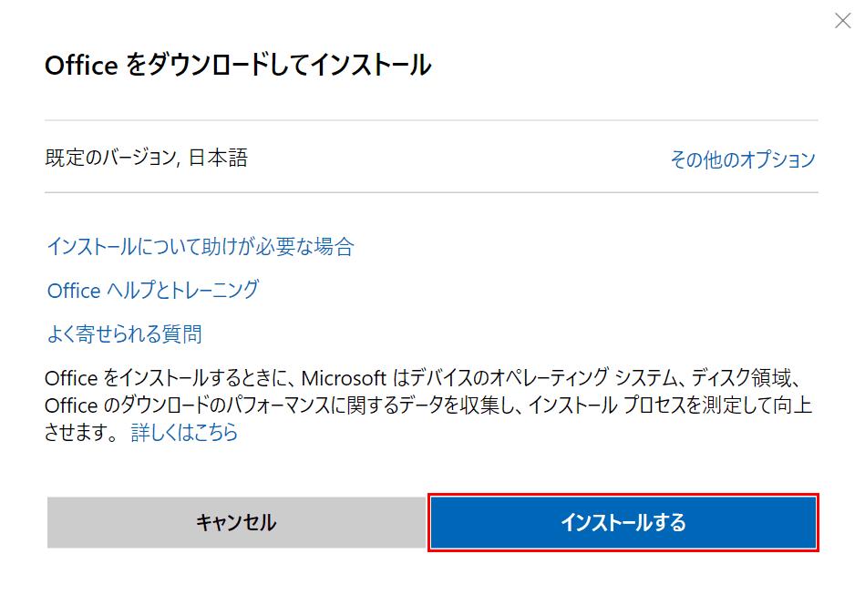Microsoftアカウント インストール