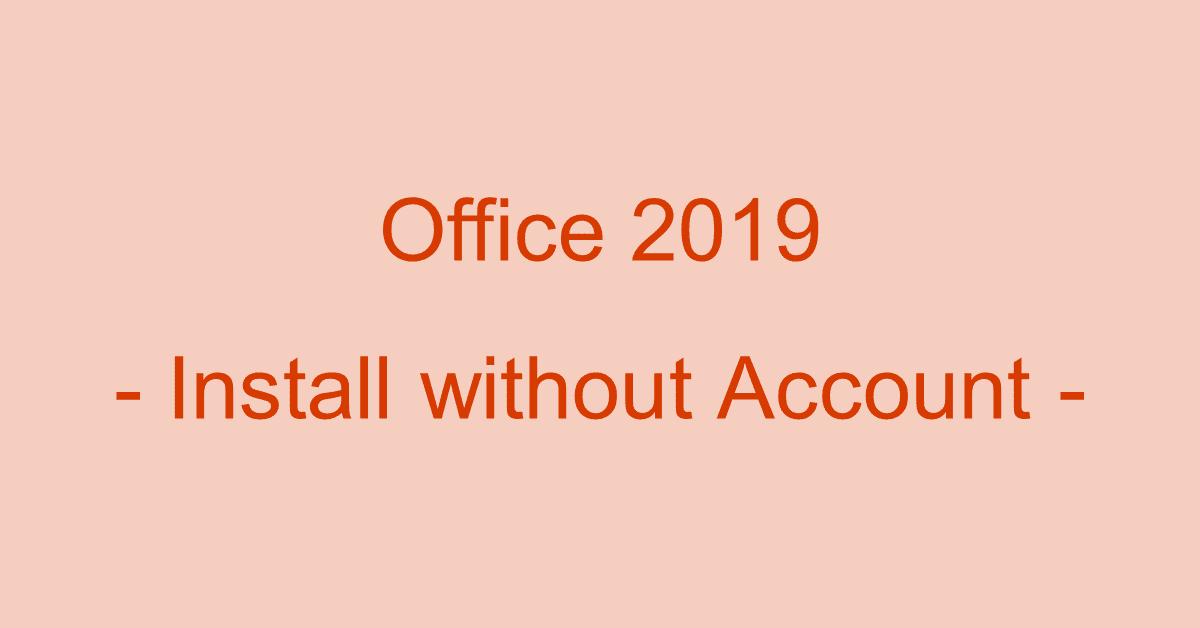 Microsoft Office 2019をアカウントなしでインストールする方法