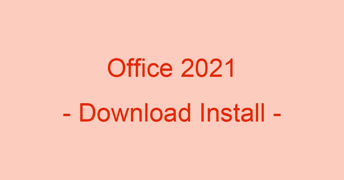 Office 2021の購入方法とダウンロードからインストールまで