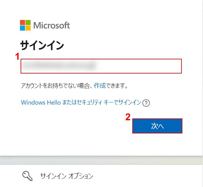 Microsoftアカウントを入力