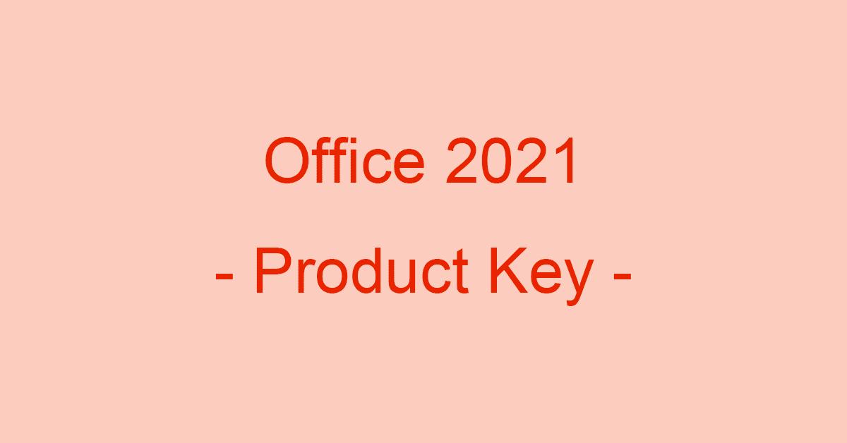 Microsoft Office 2021のプロダクトキーの確認と入力方法