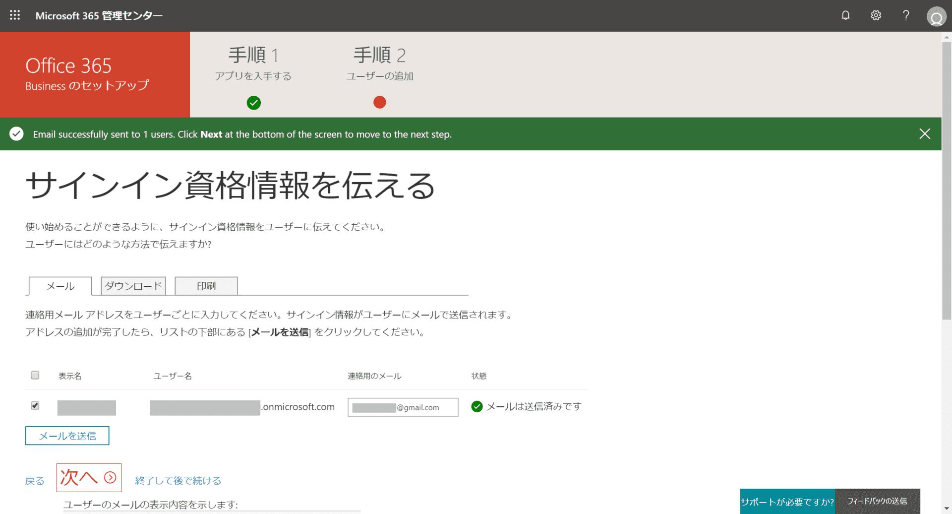 ユーザーへのメール送信