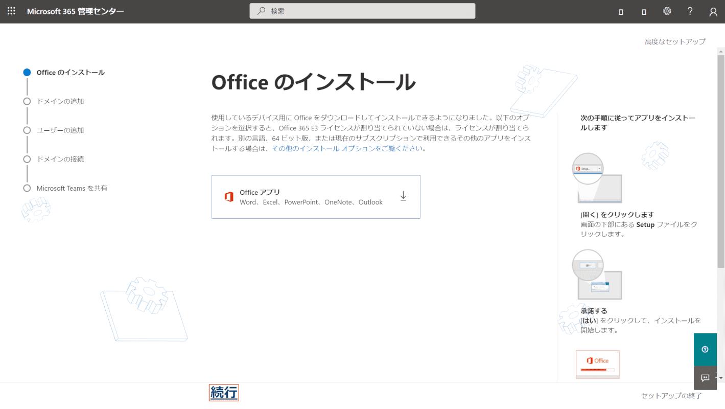Officeのインストール