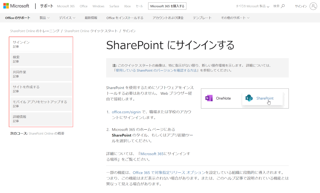 office365-how-to-use sharepoint