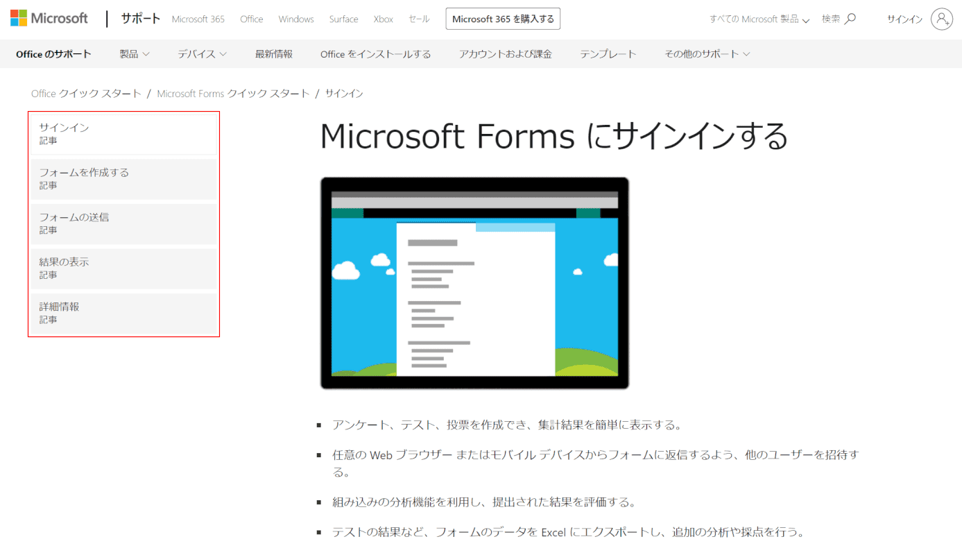 office365-how-to-use forms