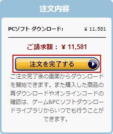 amazon注文完了ボタン