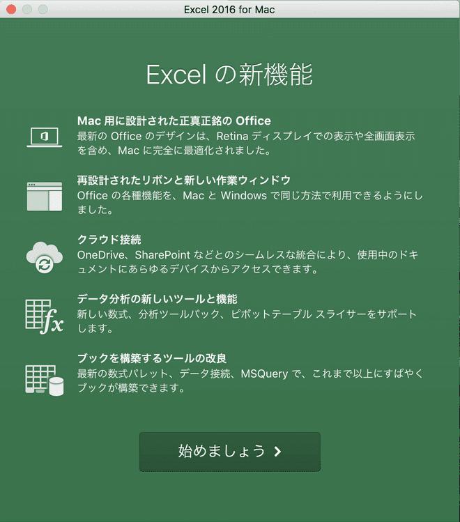 Mac版Excelの機能