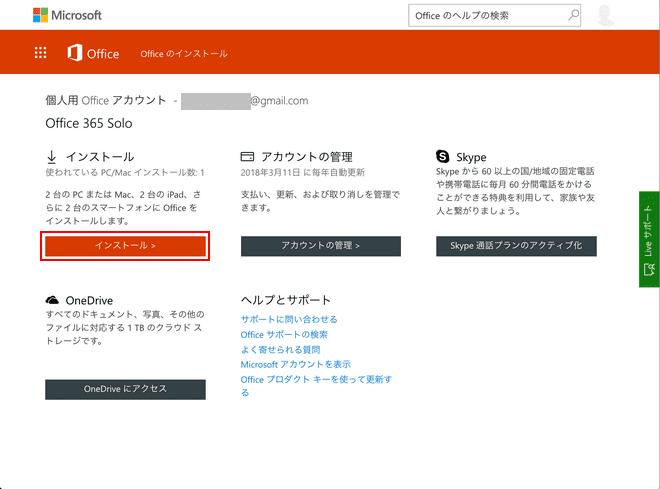Officeマイページ