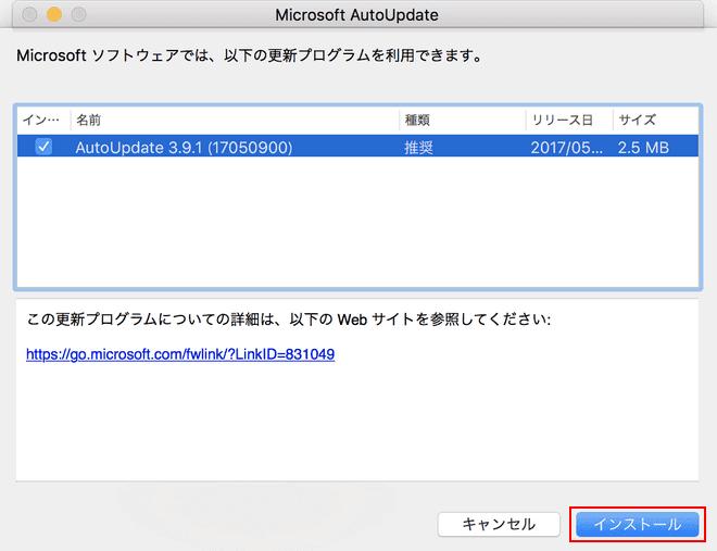 Microsoft Auto Update