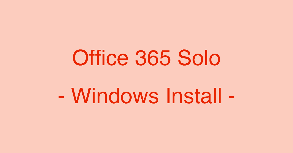 Office 365 SoloをWindowsにインストールする方法