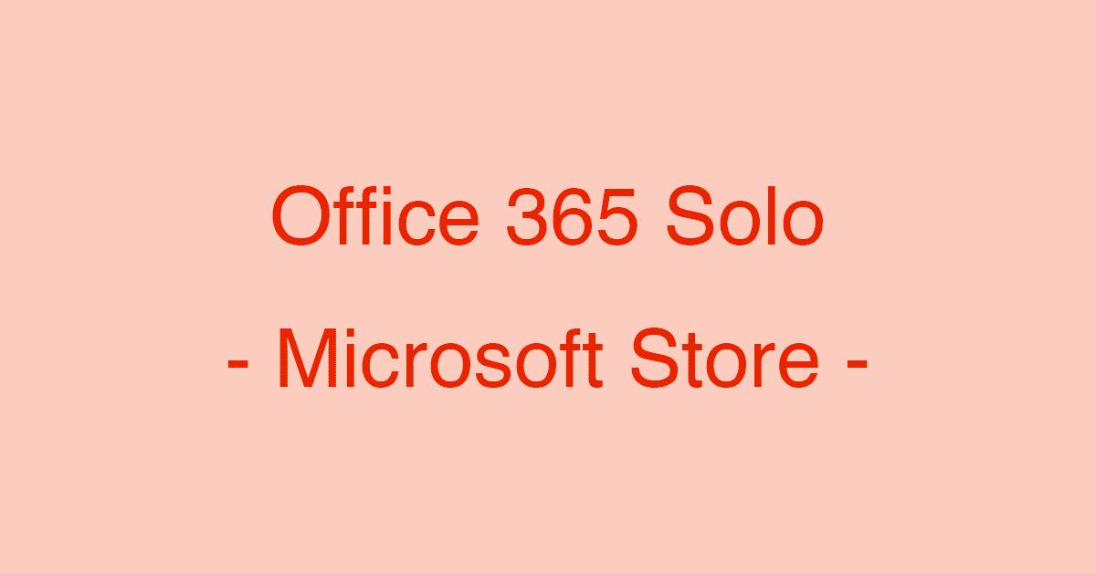 Office 365 Soloを公式マイクロソフトストアで購入する方法