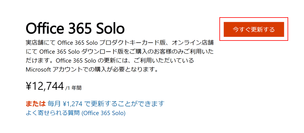 Office 365 Soloの選択