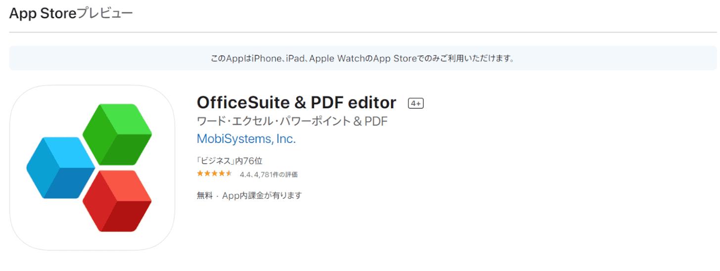 officesuite APP Store