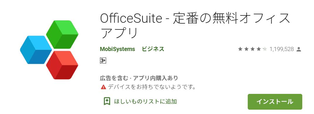 officesuite GooglePlay