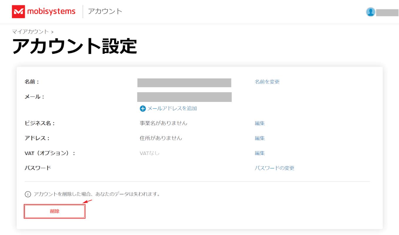 officesuiteアカウント削除2