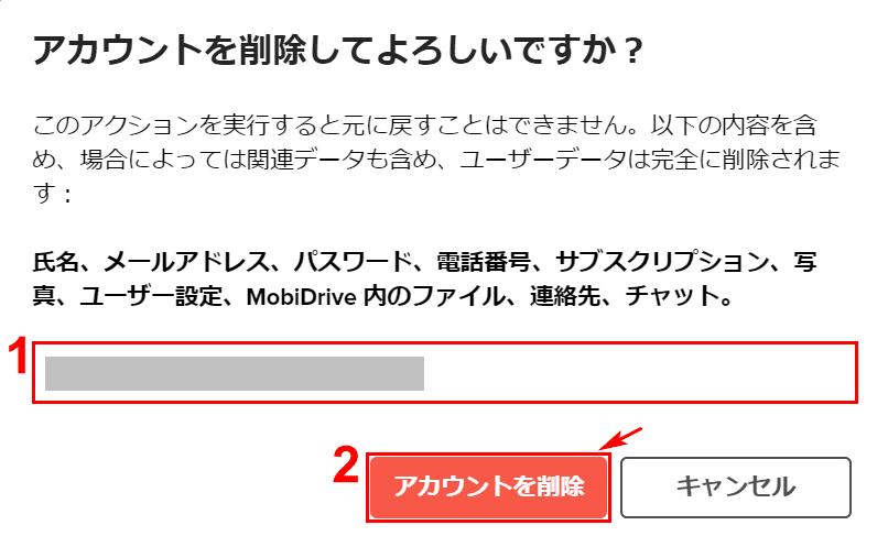 officesuiteアカウント削除3