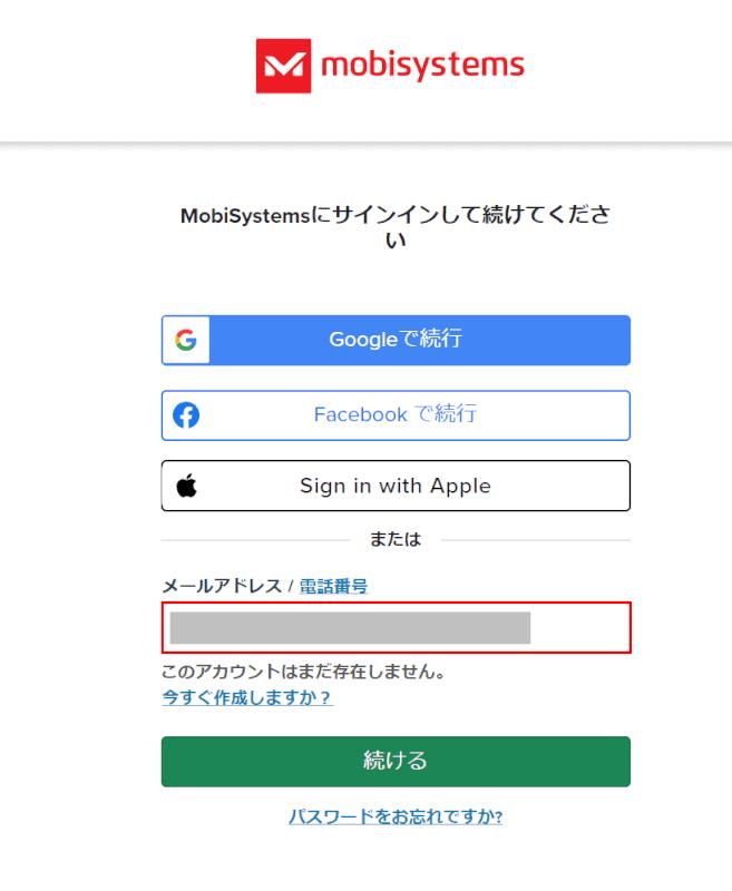 officesuiteアカウント削除4