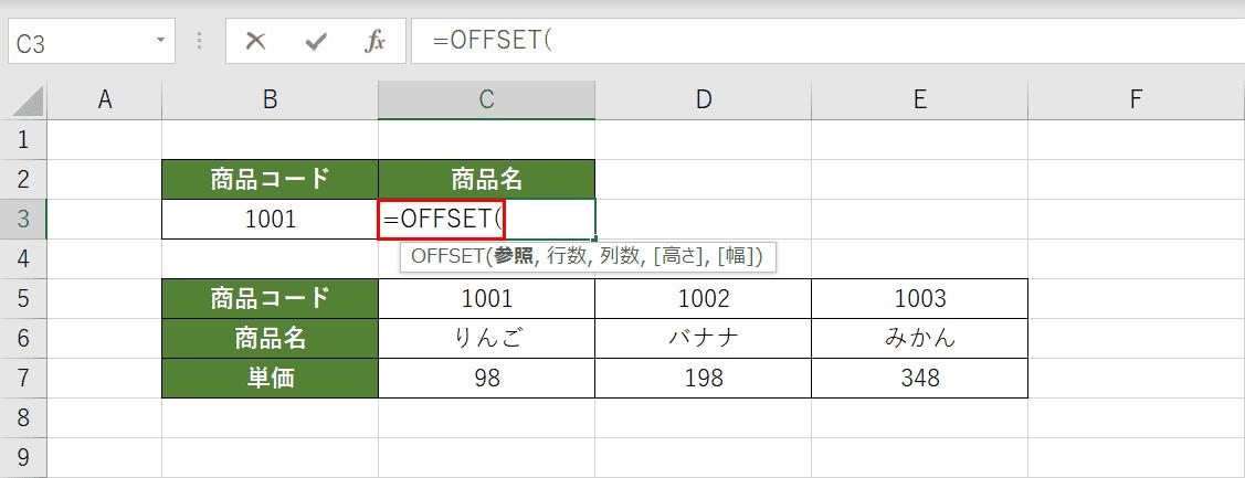 OFFSET関数を入力する