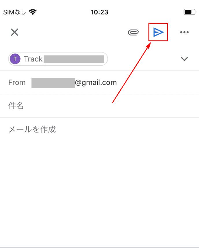 開封設定送信