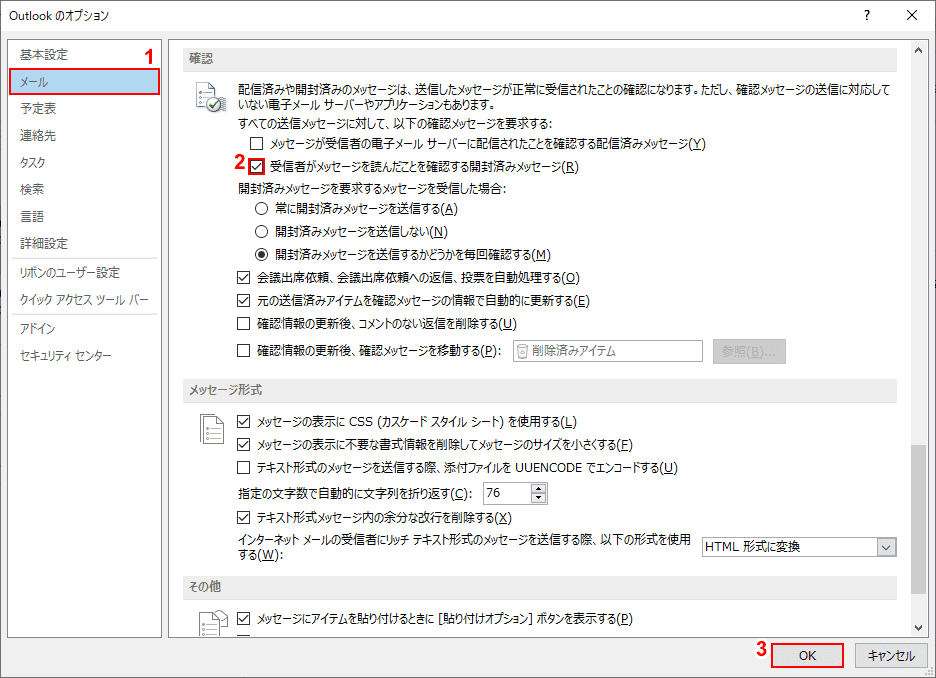 Outlook のオプションダイアログボックス