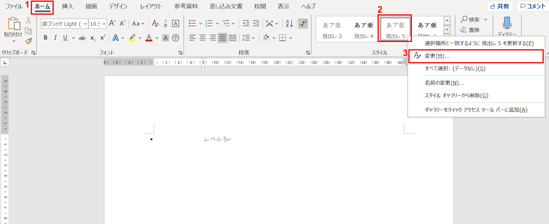 右クリックで変更を選択