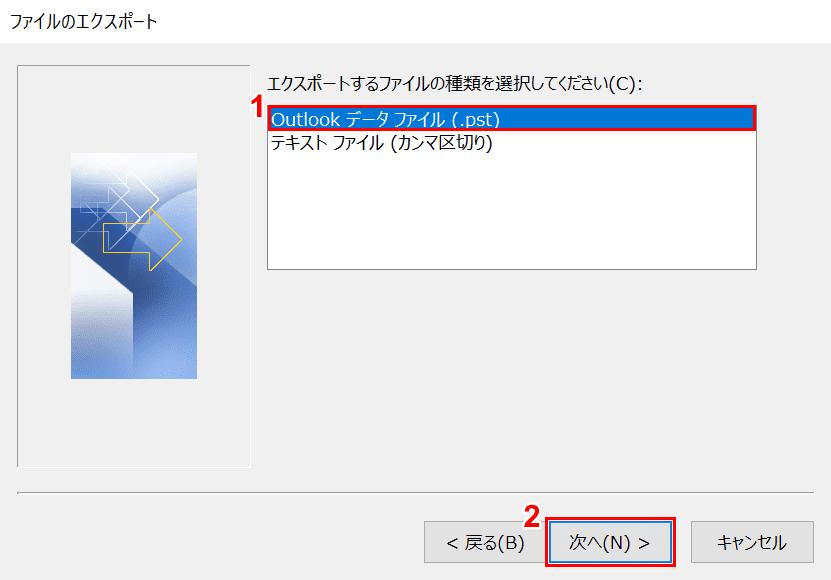Outlook データファイル